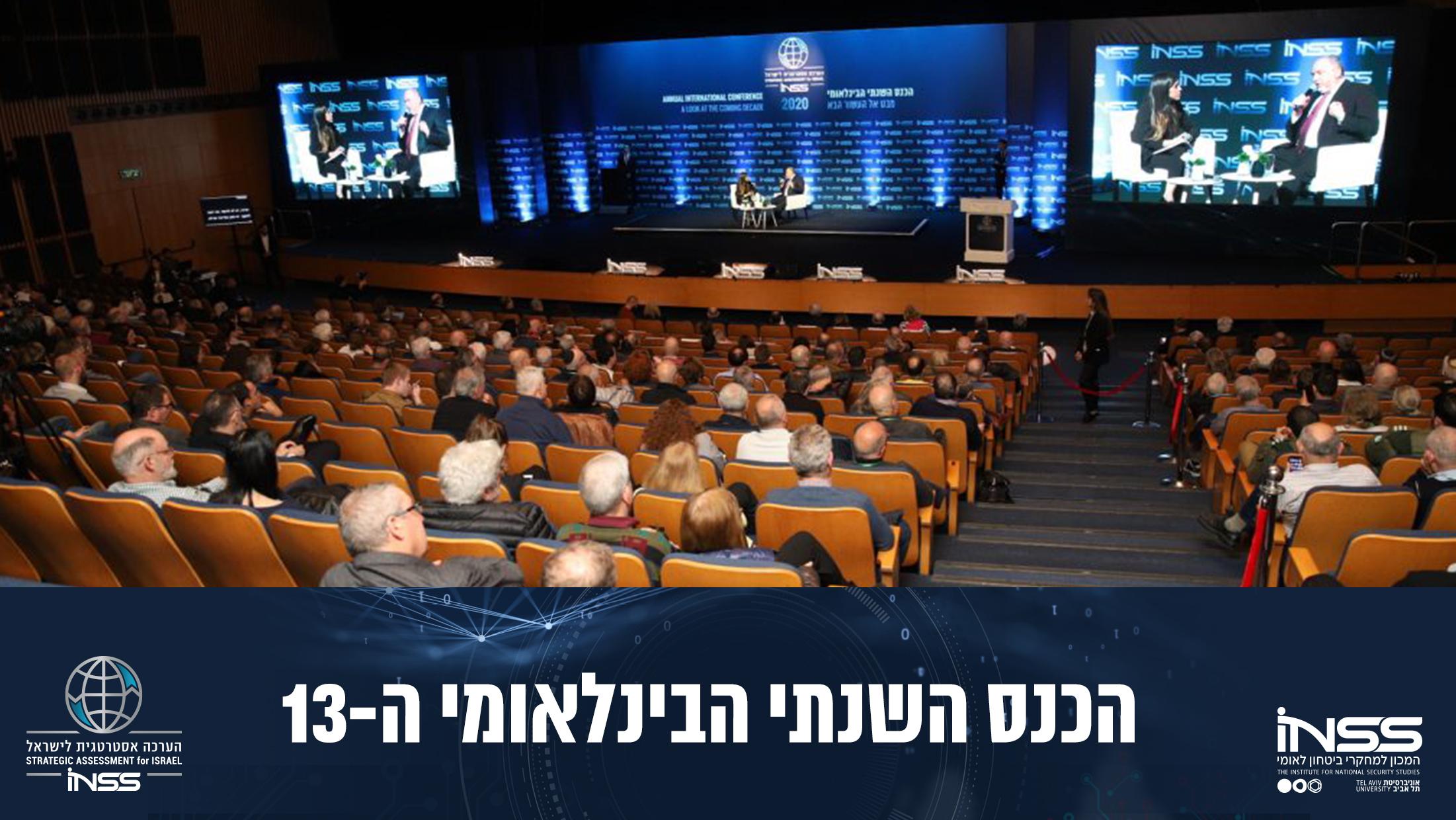 תמונה עברית - הכנס השנתי