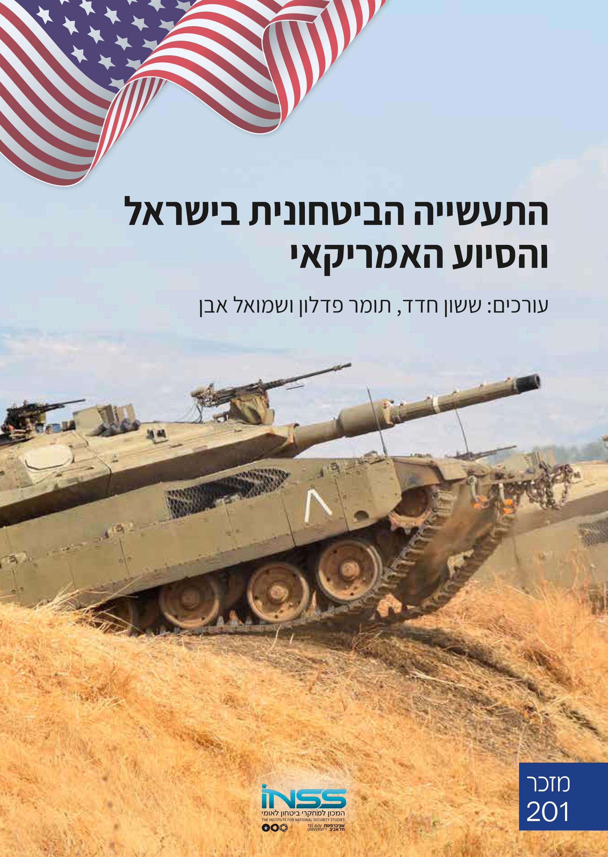 התעשייה הביטחונית בישראל והסיוע האמריקאי- מזכר INSS-1