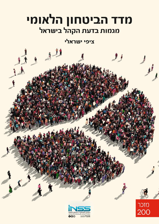 מדד הביטחון הלאומי ציפי ישראלי