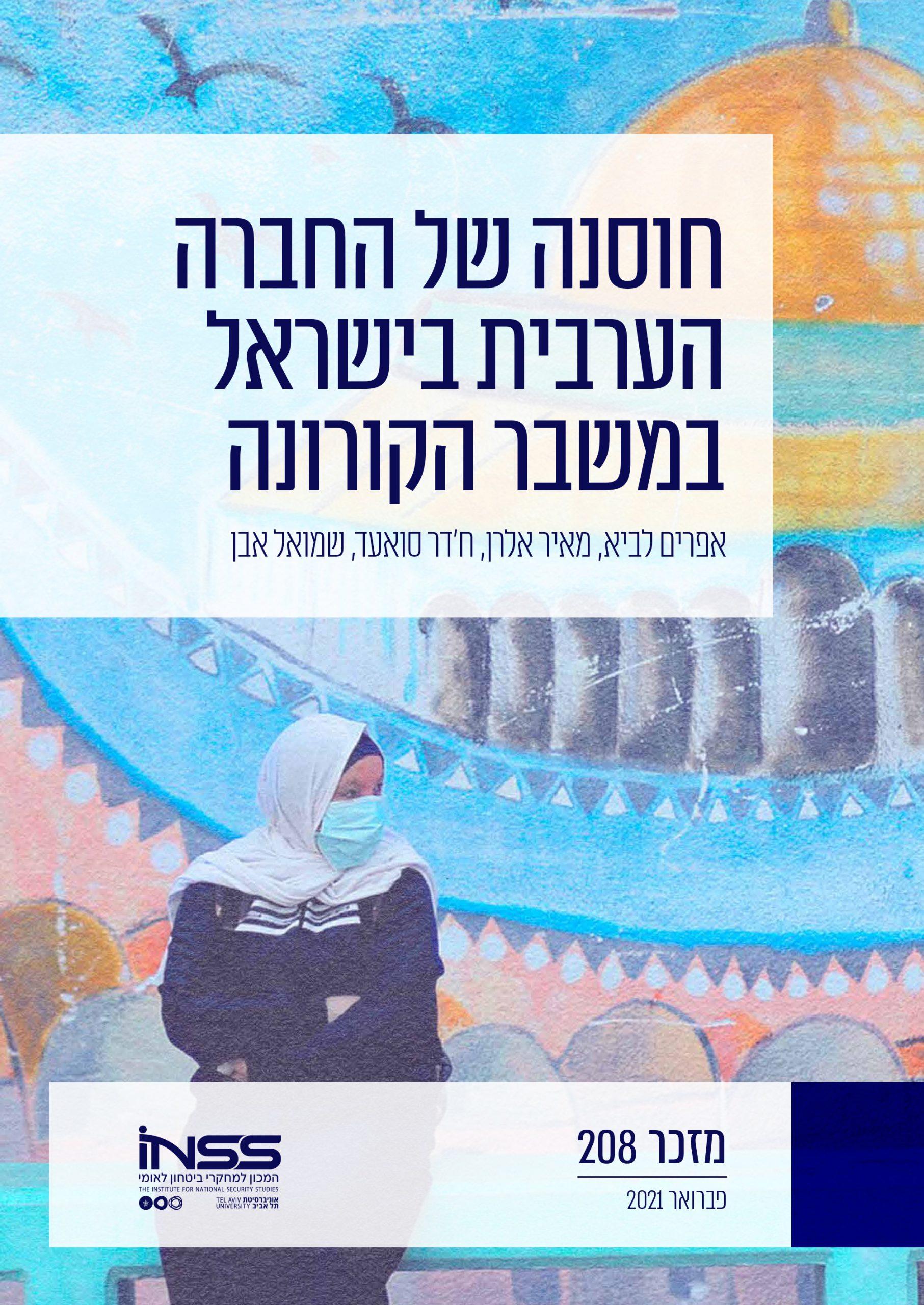 מזכר 208 - חוסנה של החברה הערבית בישראל במשבר הקורונה-1