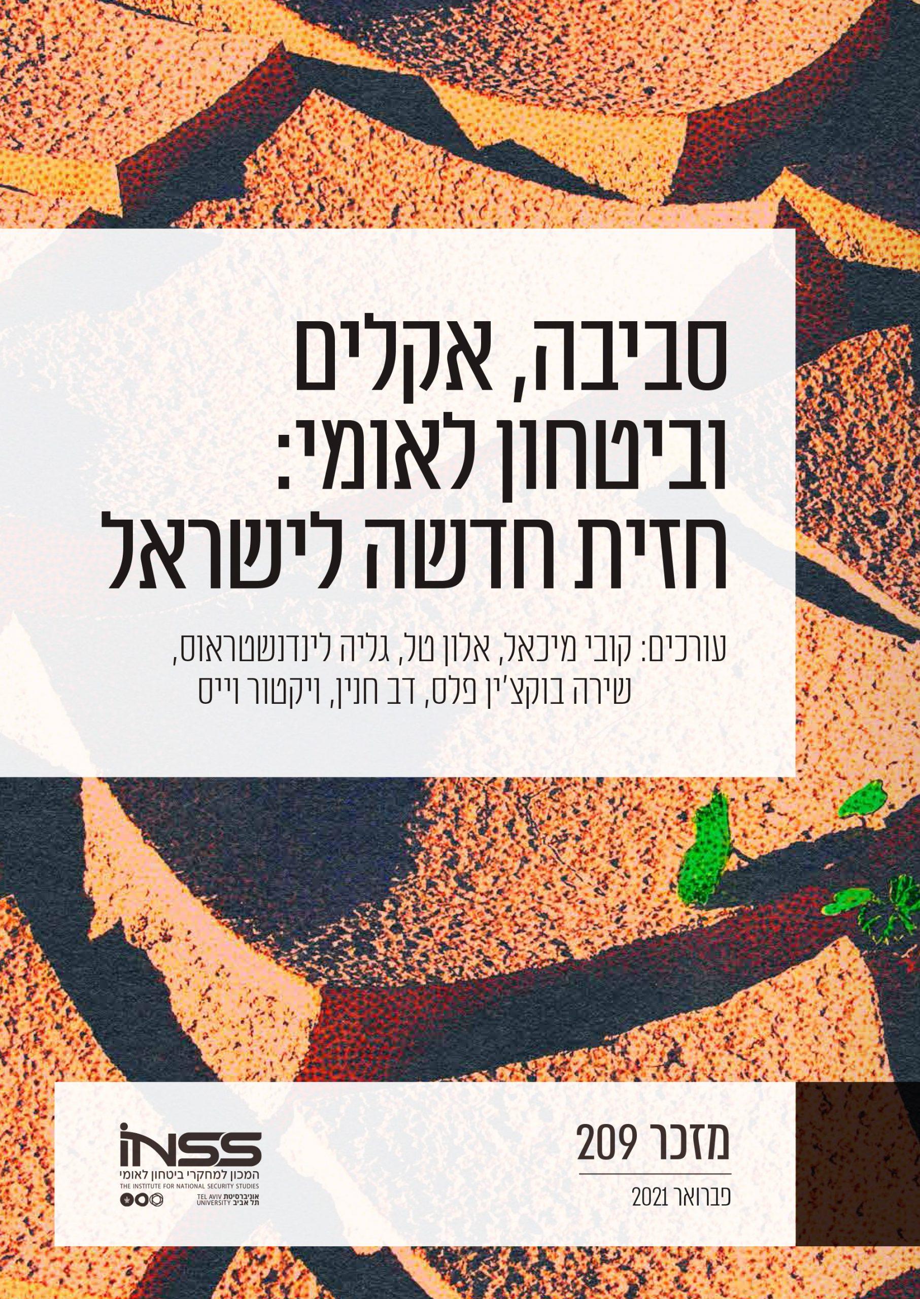 מזכר 209 סביבה, אקלים וביטחון לאומי - חזית חדשה לישראל-1