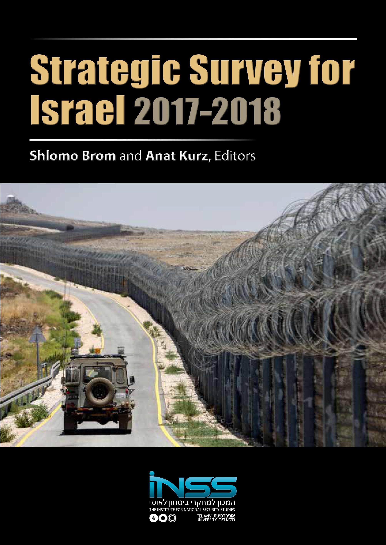 הערכה אסטרטגית לישראל 2018-2017-1